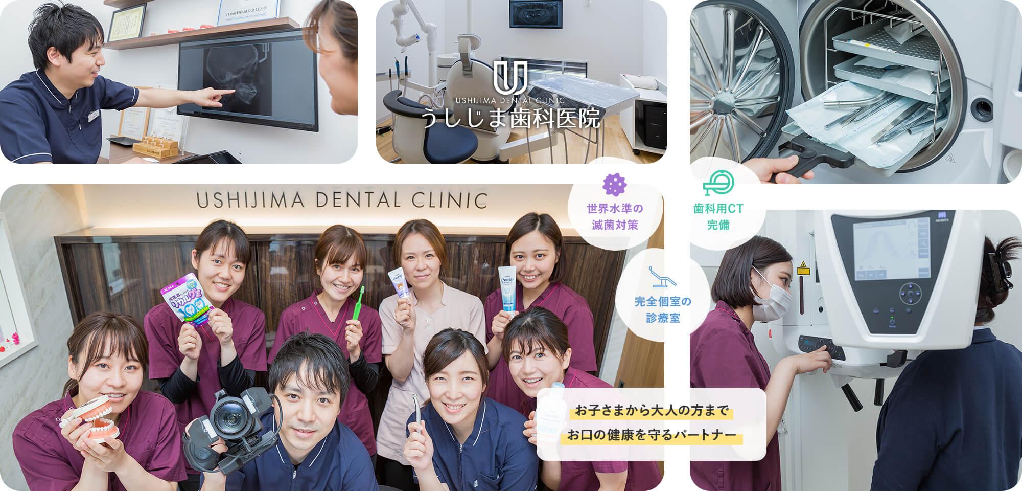 世界水準の滅菌対策・歯科用CT完備・完全個室の診療室 お子さまから大人の方までお口の健康を守るパートナー