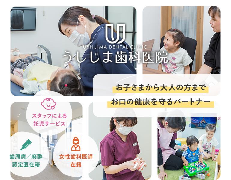 保育士による無料託児・歯周病/麻酔認定医在籍・女性歯科医師在籍 お子さまから大人の方までお口の健康を守るパートナー