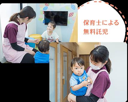 保育士による無料託児